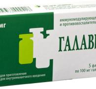 Галавит и алкоголь: совместимость иммуномодулятора и спиртного