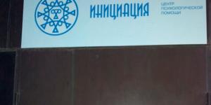 Центр психологической помощи «Инициация» (Москва)