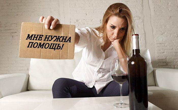 Осознание проблемы - первый шаг на пути к излечению от винного алкоголизма