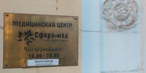 Медицинский центр «Сфера-Мед» (Москва)