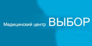 Медицинский инновационный центр «Выбор» (Москва)