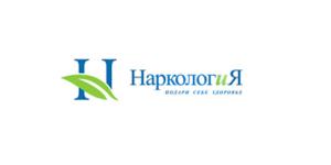 Наркологическая клиника «Нарколог и Я» (Москва)
