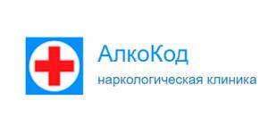 Наркологическая клиника «АлкоКод» (Москва)