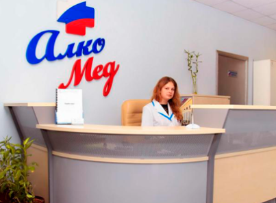 Ресепшн в наркологической клинике «Алкомед» (Москва)