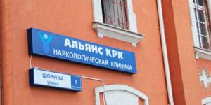 Наркологическая клиника «Альянс КРК» (Москва)