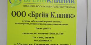 Психотерапевтическая клиника «Брейн Клиник» (Москва)