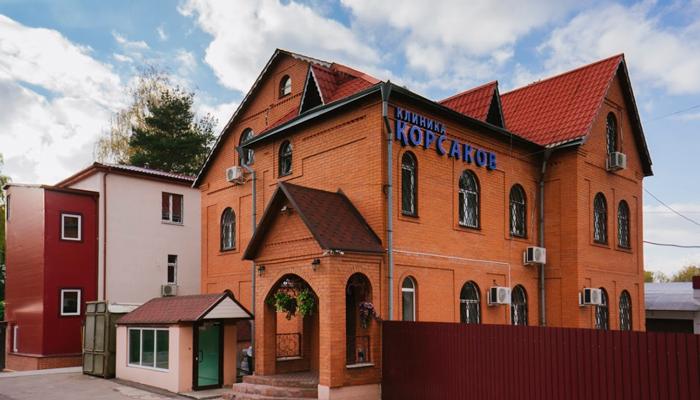 Здание клиники им. С.С. Корсакова (Москва)