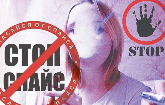 Для очищения организма от спайса необходимо полностью исключить употребление наркотика