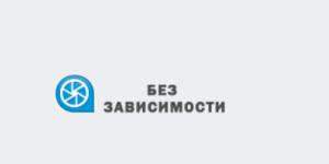 Центр лечения наркозависимых «Без зависимости» (Москва)