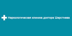 Наркологическая клиника доктора Шерстнева (Москва)