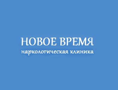 Наркологическая клиника «Новое время» (Москва)
