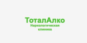 Наркологическая клиника «ТоталАлко» (Москва)