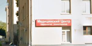 Наркологический центр «Алкократ» (Москва)