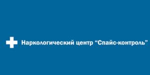 Наркологический центр «Спайс контроль» (Москва)
