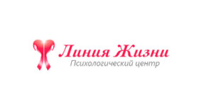 Психологический центр «Линия жизни» (Москва)
