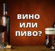 Что вреднее пиво или вино: ответы экспертов