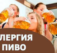 Аллергия на пиво: как проявляются симптомы и варианты лечения