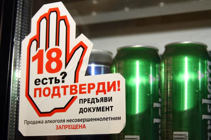В России, так же как в Украине и Белоруси, пиво употреблять разрешено только с 18-ти лет