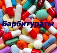 Зависимость от барбитуратов: симптомы и лечение опасной привычки