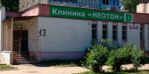 Клиника психиатрии и наркологии «Неотон» (Владимир)