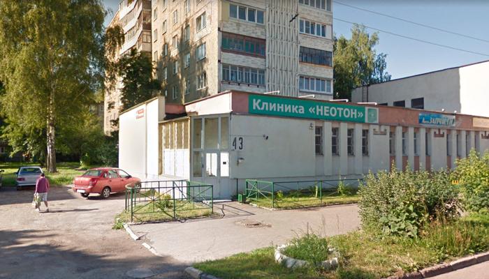 Здание клиники психиатрии и наркологии «Неотон» (Владимир)