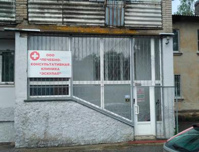 Лечебно-консультативная клиника «Эскулап» (Владимир)