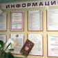 Информационный стенд в лечебно-консультативной клинике «Эскулап» (Владимир)