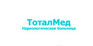 Наркологическая больница «ТоталМед» (Москва)