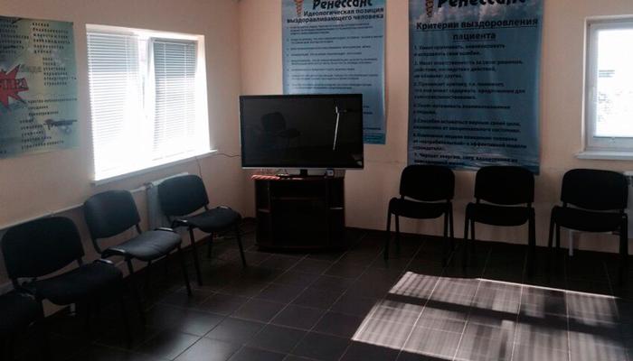 Зал для занятий в наркологической клинике «РеНа» (Воронеж)