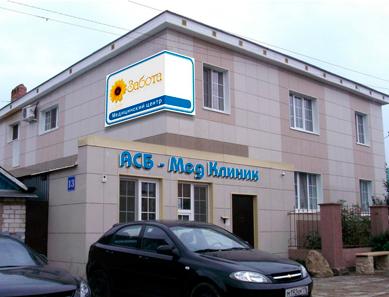 Наркологический центр «Забота» (Казань)