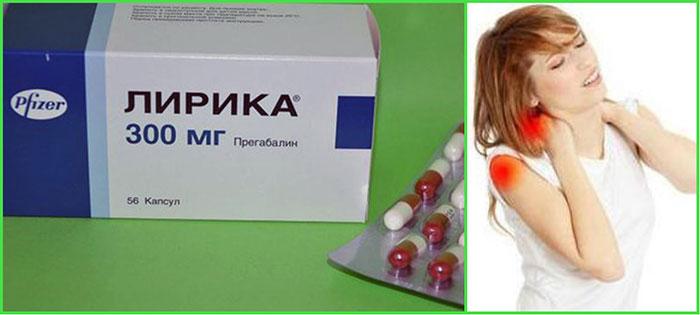 Лирики является противосудорожным и анальгезирующим препаратом