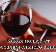 Безалкогольное вино: польза и вред от напитка