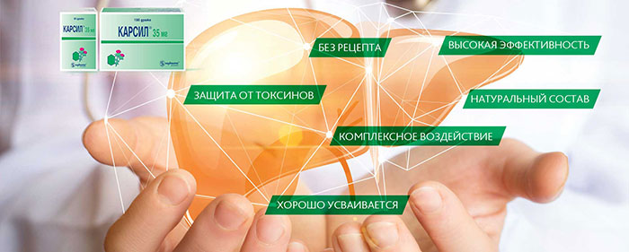 Карсил применят при лечении и профилактике различных заболеваниях печени