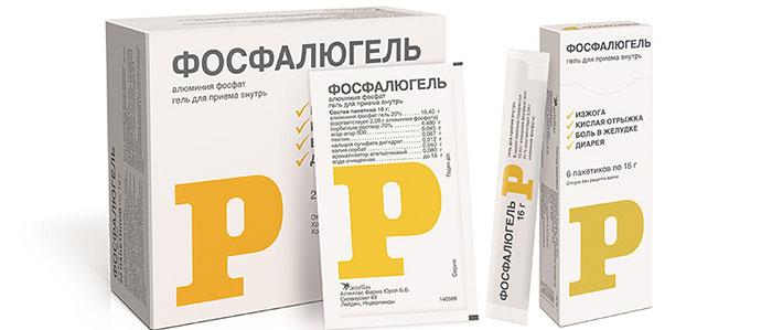 Фосфалюгель является препаратом антацидом обладающим кислонейтрализующим эффектом
