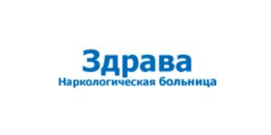 Наркологическая больница «Здрава» (Москва)