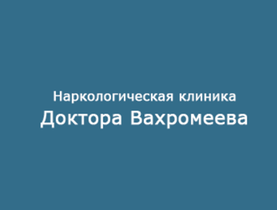 Наркологическая клиника доктора Вахромеева (Москва)