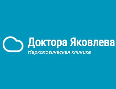 Наркологическая клиника доктора Яковлева (Москва)