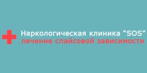 Наркологическая клиника «SOS» (Москва)