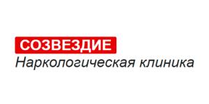 Наркологическая клиника «Созвездие» (Москва)