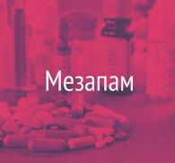 Мезапам и алкоголь: совместимость седативного препарата и спиртного