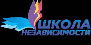 Центр дневного пребывания «Школа независимости» (Минск)