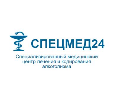 Медицинский центр «СпецМед24» (Москва)