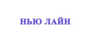 Наркологическая центр «Нью Лайн» (Москва)