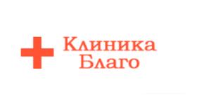 Наркологическая клиника «Благо» (Москва)