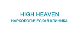 Наркологическая клиника «High Heaven» (Москва)