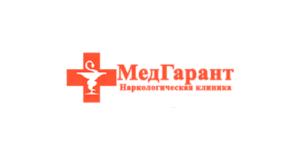 Наркологическая клиника «МедГарант» (Москва)