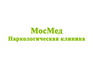 Наркологическая клиника «МосМед» (Москва)