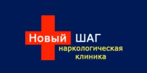 Наркологическая клиника «Новый шаг» (Москва)