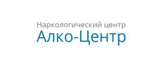 Наркологический центр «Алко-Центр» (Москва)