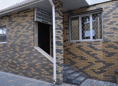 Наркологическая клиника «Сана» (Харьков)